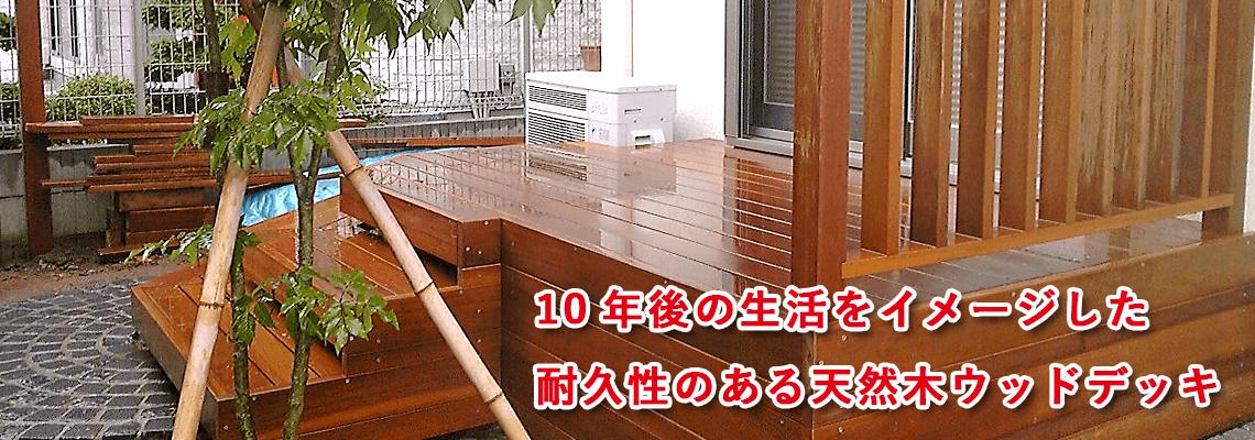 ウッドデッキ 施工 埼玉県